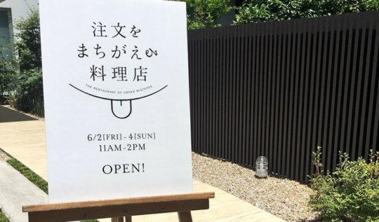 restoran 2-4 haziran arası açık